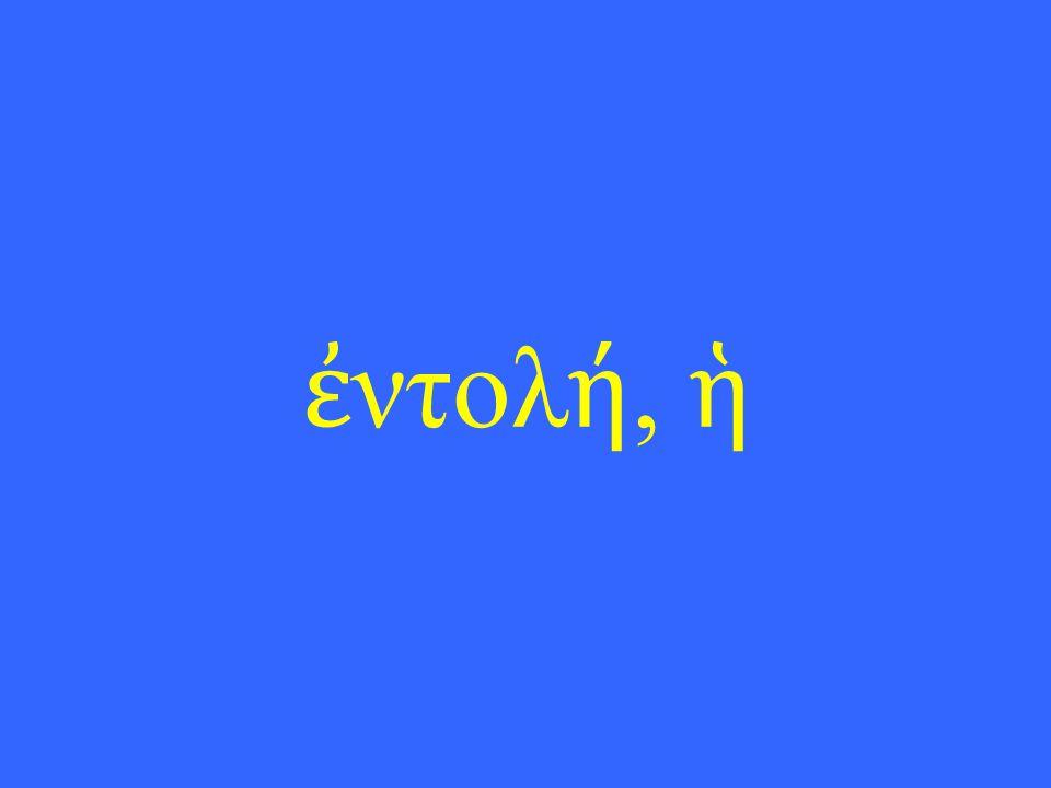 ἐ ντολ ή, ἡ