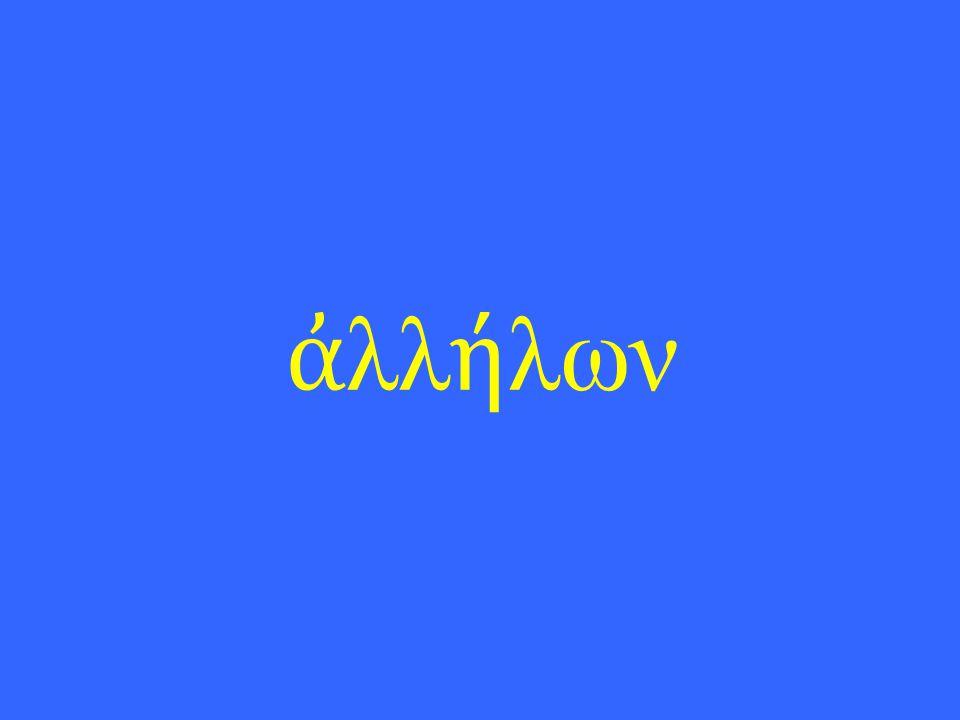 ἀ λλ ή λων