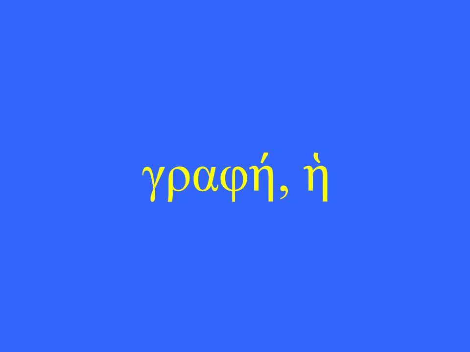 γραφ ή, ἡ