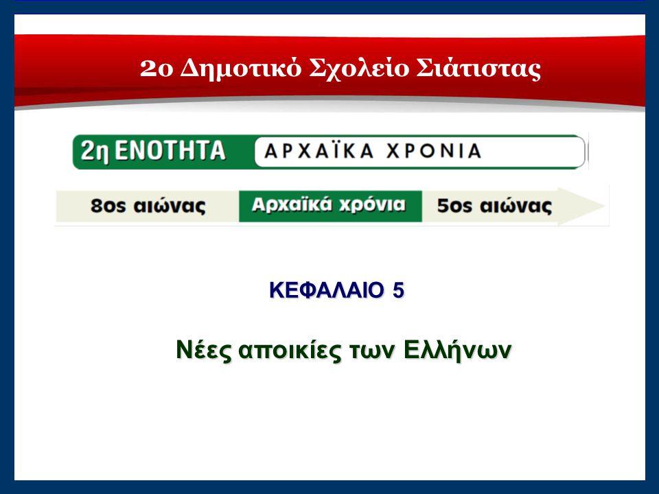 2 ο Δημοτικό Σχολείο Σιάτιστας ΚΕΦΑΛΑΙΟ 5 Νέες αποικίες των Ελλήνων