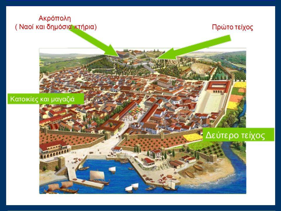 Ακρόπολη ( Ναοί και δημόσια κτήρια) ( Ναοί και δημόσια κτήρια) Πρώτο τείχος