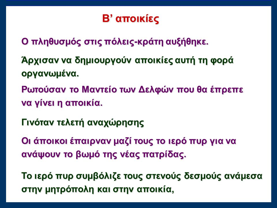 Αποικίες Ελλήνων Οι πιο πολλές αποικίες δημιουργήθηκαν στην Κάτω Ιταλία και τη Σικελία Η περιοχή ονομάστηκε Μεγάλη Ελλάδα