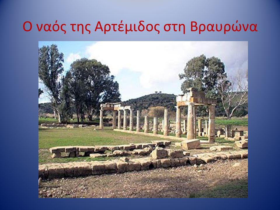 Ο ναός της Αρτέμιδος στη Βραυρώνα