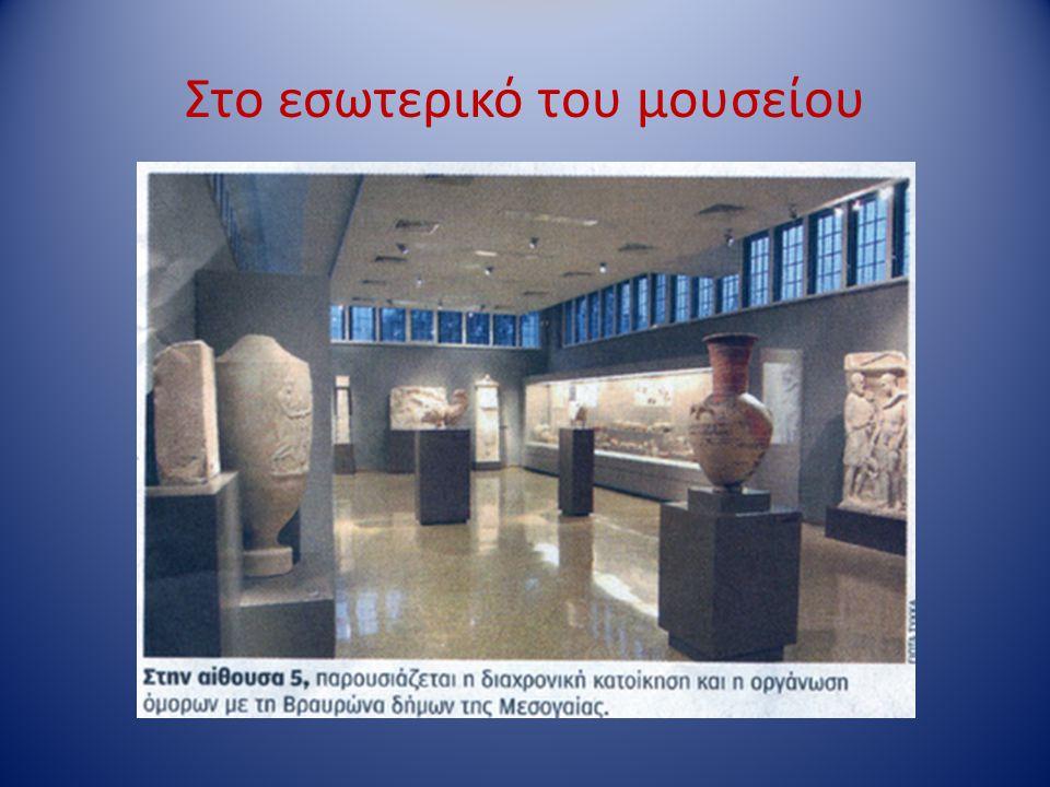 Στο εσωτερικό του μουσείου