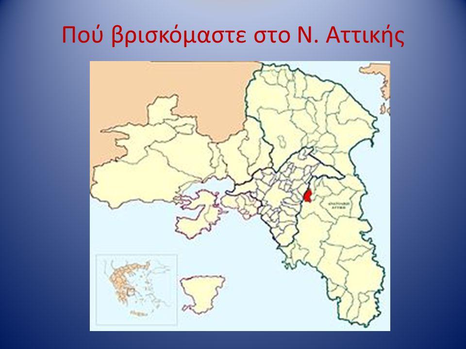 Πού βρισκόμαστε στο Ν. Αττικής