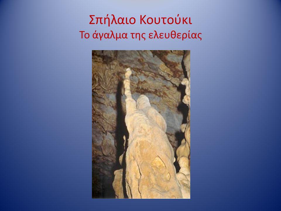 Σπήλαιο Κουτούκι Το άγαλμα της ελευθερίας