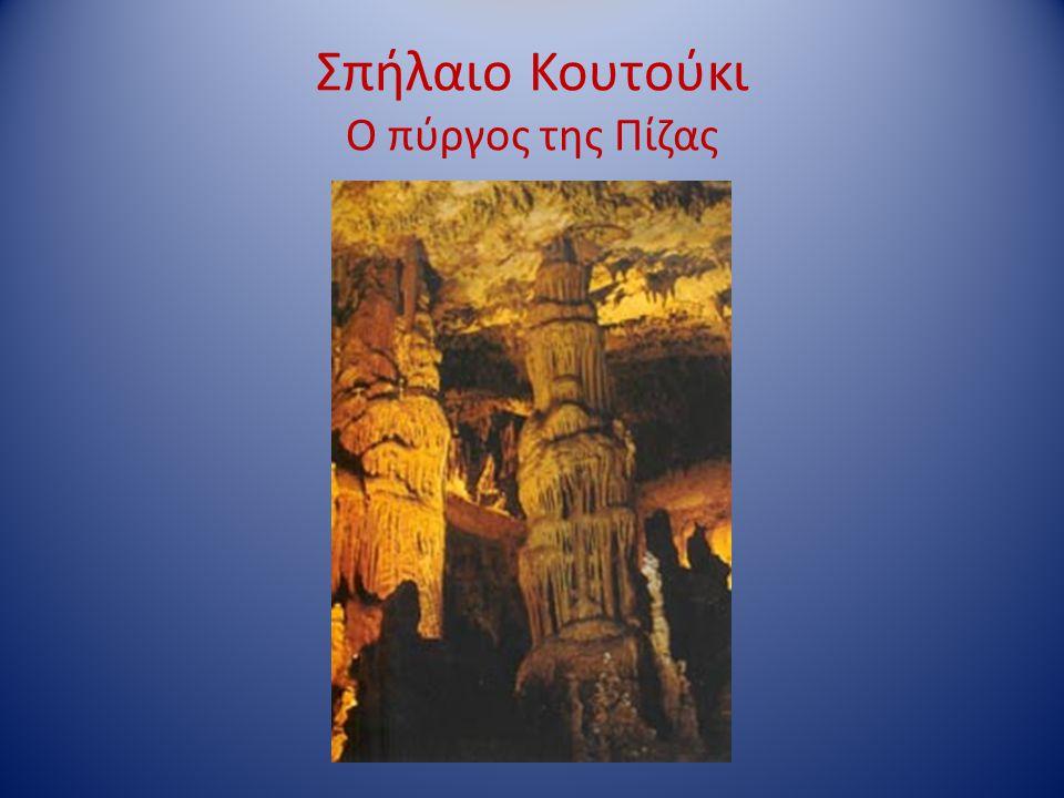 Σπήλαιο Κουτούκι Ο πύργος της Πίζας