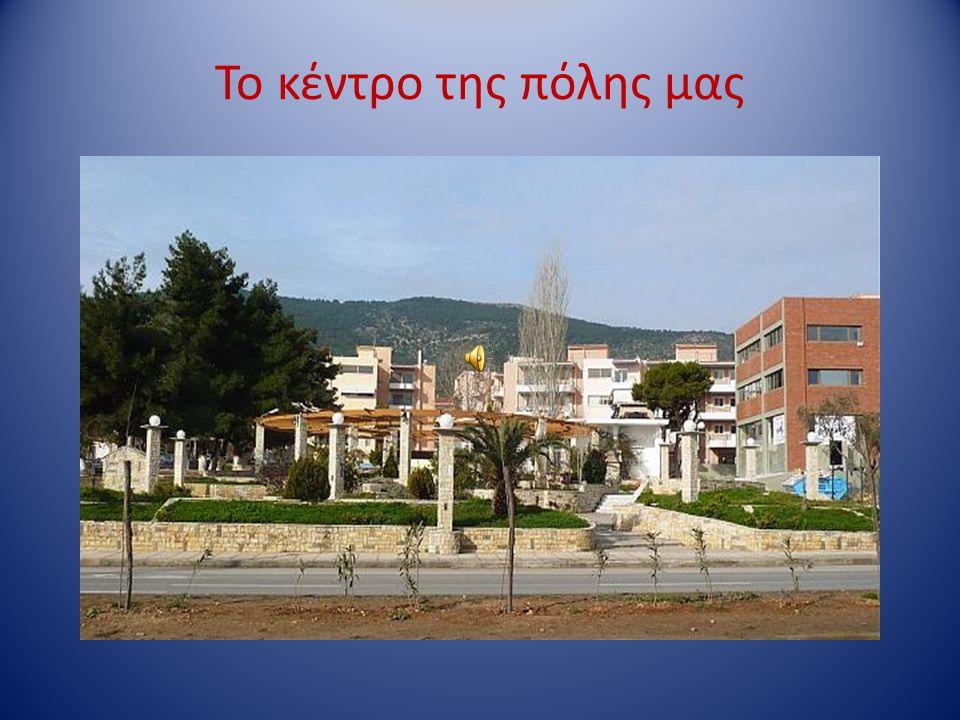 Το κέντρο της πόλης μας