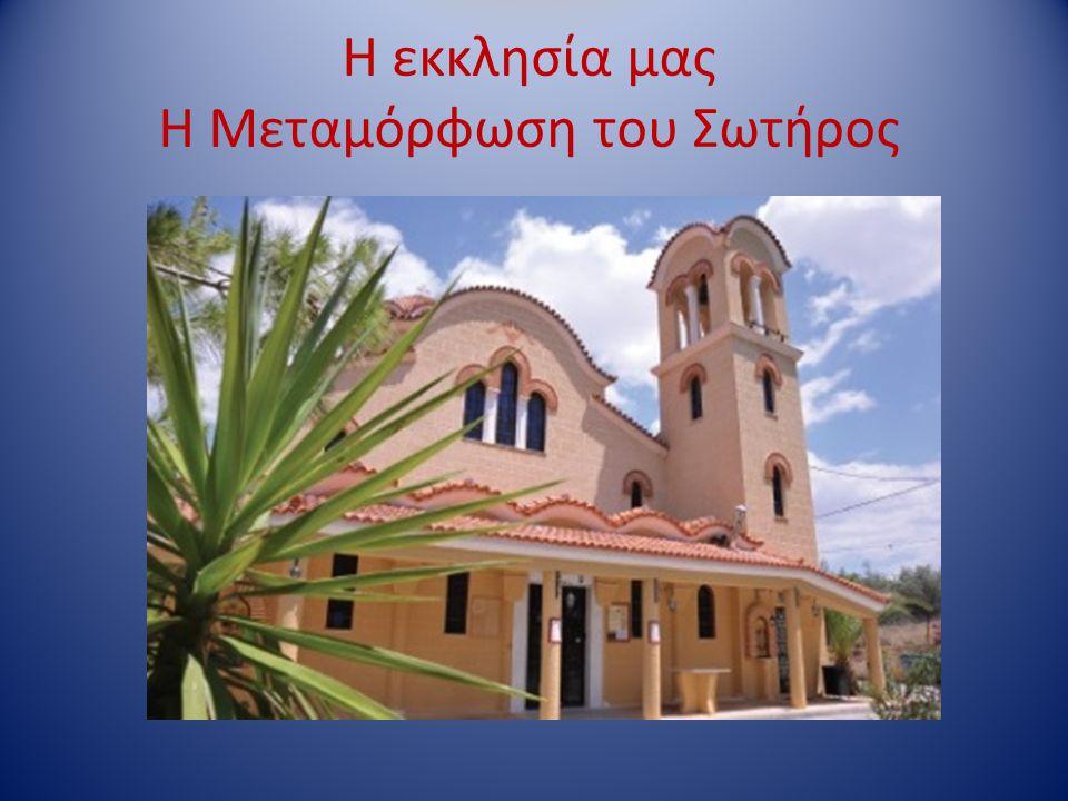 Η εκκλησία μας Η Μεταμόρφωση του Σωτήρος