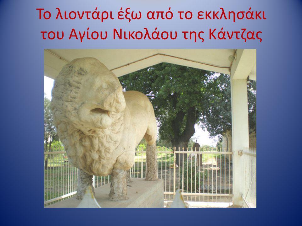 Το λιοντάρι έξω από το εκκλησάκι του Αγίου Νικολάου της Κάντζας