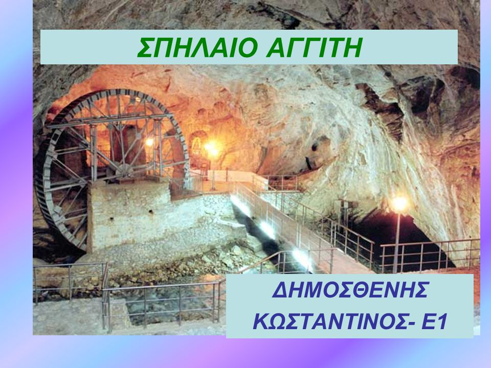 ΣΠΗΛΑΙΟ ΑΓΓΙΤΗ ΔΗΜΟΣΘΕΝΗΣ ΚΩΣΤΑΝΤΙΝΟΣ- Ε1