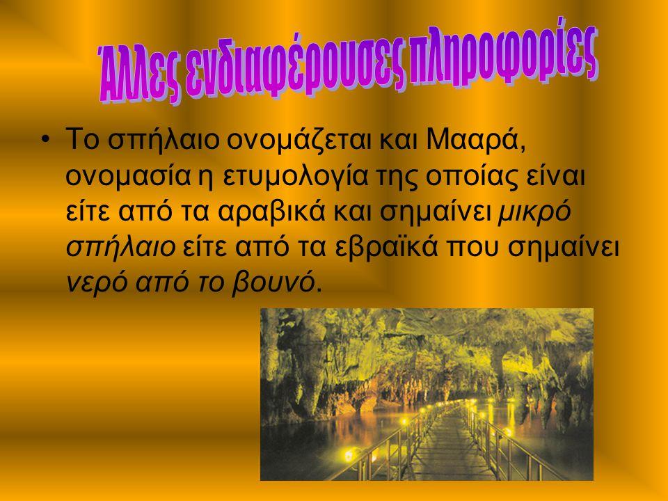 el.wikipedia.org, www.showcaves.gr