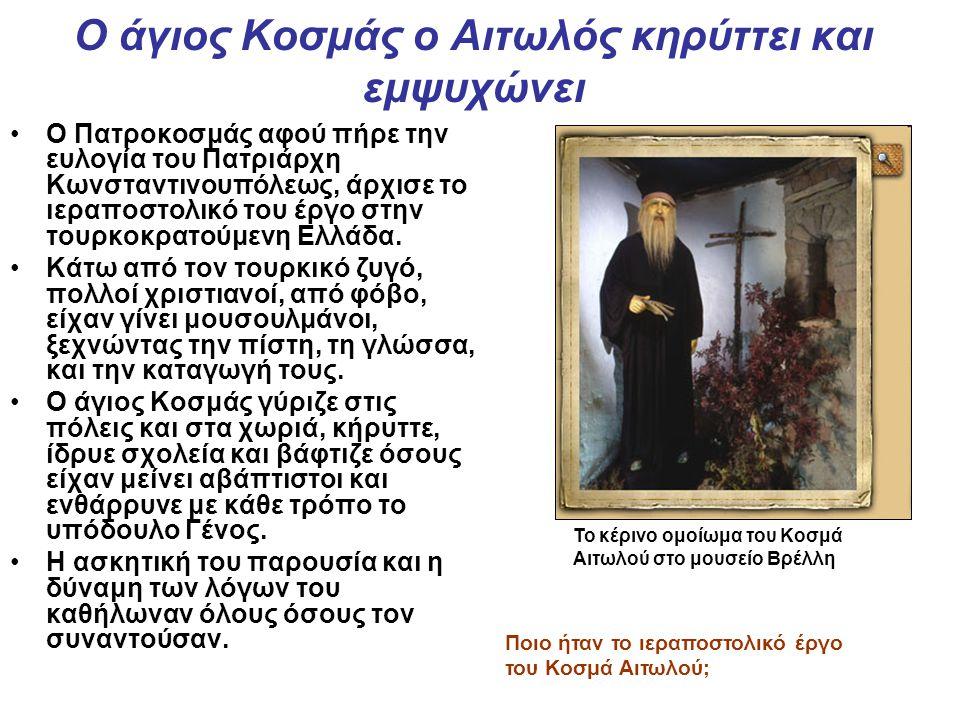 Ο άγιος Κοσμάς ο Αιτωλός κηρύττει και εμψυχώνει Ο Πατροκοσμάς αφού πήρε την ευλογία του Πατριάρχη Κωνσταντινουπόλεως, άρχισε το ιεραποστολικό του έργο