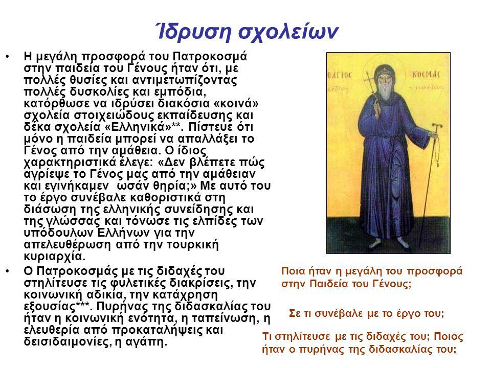Ίδρυση σχολείων Η μεγάλη προσφορά του Πατροκοσμά στην παιδεία του Γένους ήταν ότι, με πολλές θυσίες και αντιμετωπίζοντας πολλές δυσκολίες και εμπόδια,