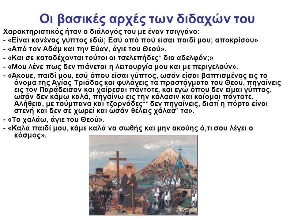 Χαρακτηριστικός ήταν ο διάλογός του με έναν τσιγγάνο: - «Είναι κανένας γύπτος εδώ; Εσύ από πού είσαι παιδί μου; αποκρίσου» - «Από τον Αδάμ και την Εύα