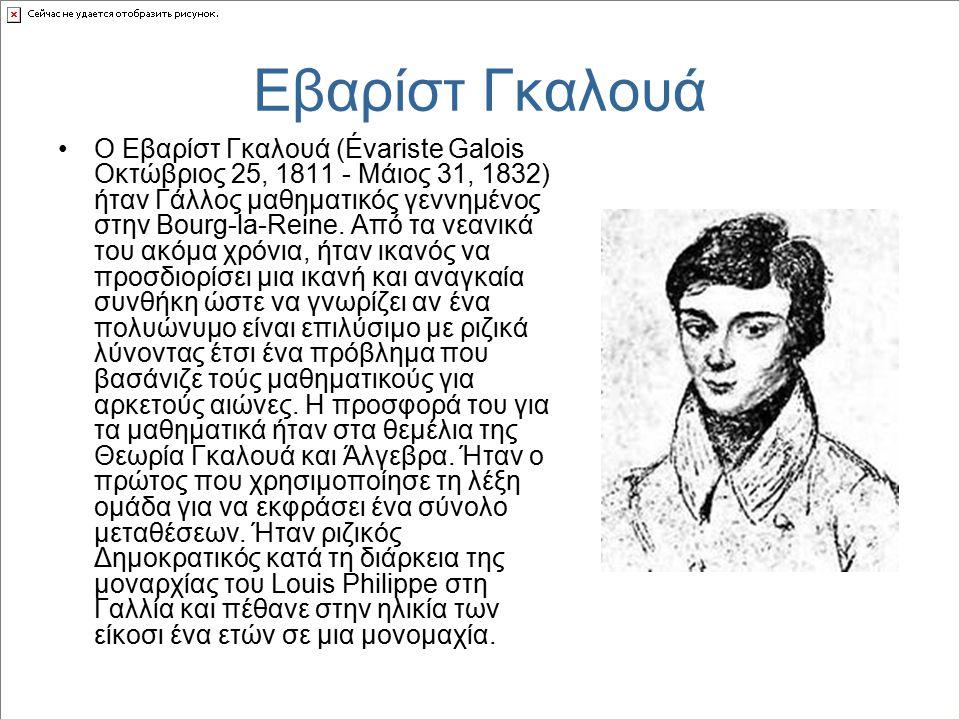 Εβαρίστ Γκαλουά Ο Εβαρίστ Γκαλουά (Évariste Galois Οκτώβριος 25, 1811 - Μάιος 31, 1832) ήταν Γάλλος μαθηματικός γεννημένος στην Bourg-la-Reine.