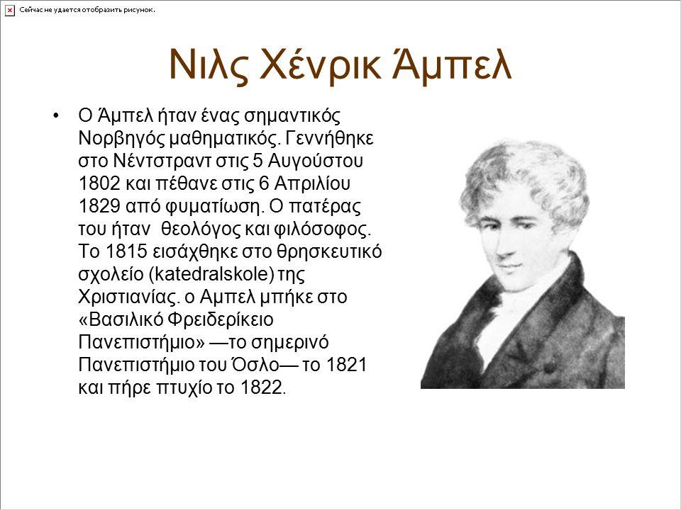 Νιλς Χένρικ Άμπελ Ο Άμπελ ήταν ένας σημαντικός Νορβηγός μαθηματικός. Γεννήθηκε στο Νέντστραντ στις 5 Αυγούστου 1802 και πέθανε στις 6 Απριλίου 1829 απ