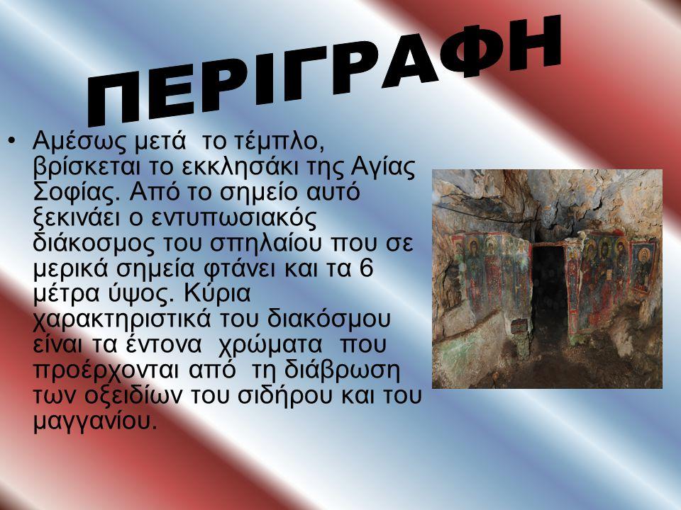 Αμέσως μετά το τέμπλο, βρίσκεται το εκκλησάκι της Αγίας Σοφίας. Από το σημείο αυτό ξεκινάει ο εντυπωσιακός διάκοσμος του σπηλαίου που σε μερικά σημεία