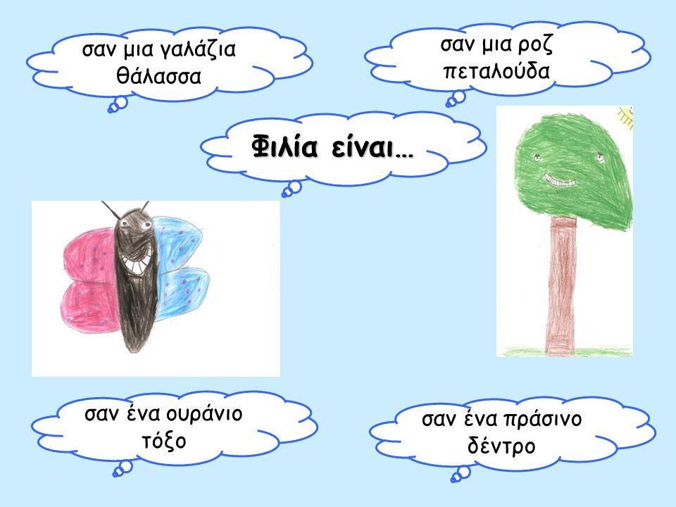 σαν μια ροζ πεταλούδα σαν μια γαλάζια θάλασσα Φιλία είναι… σαν ένα πράσινο δέντρο σαν ένα ουράνιο τόξο