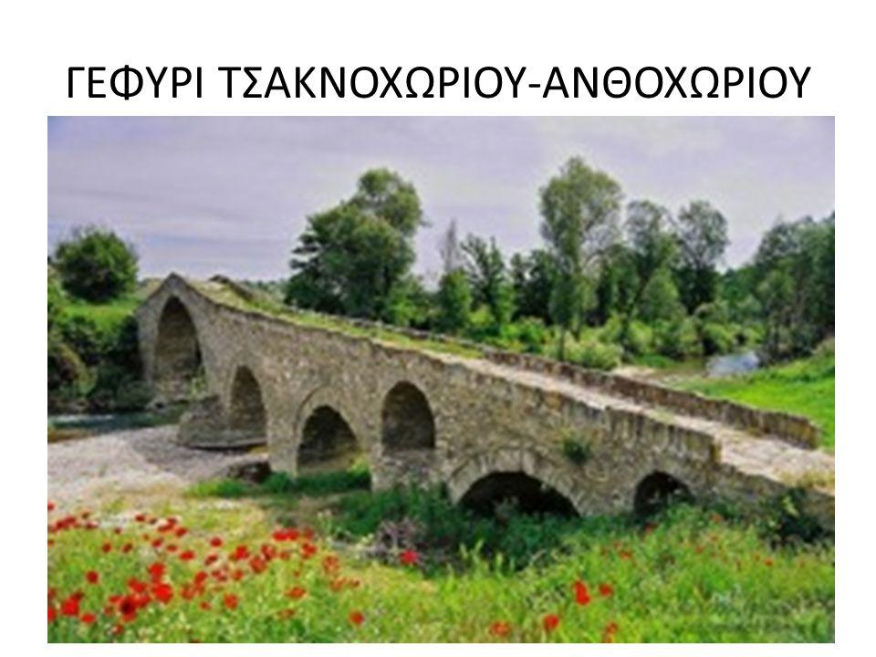 ΓΕΦΥΡΙ ΤΣΑΚΝΟΧΩΡΙΟΥ-ΑΝΘΟΧΩΡΙΟΥ