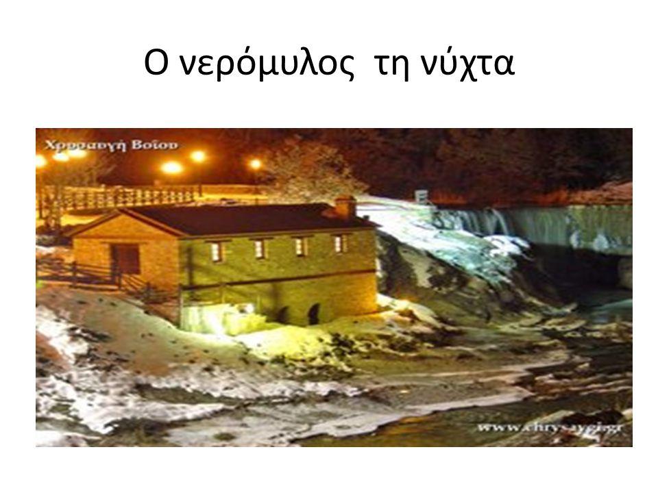 Ο νερόμυλος τη νύχτα