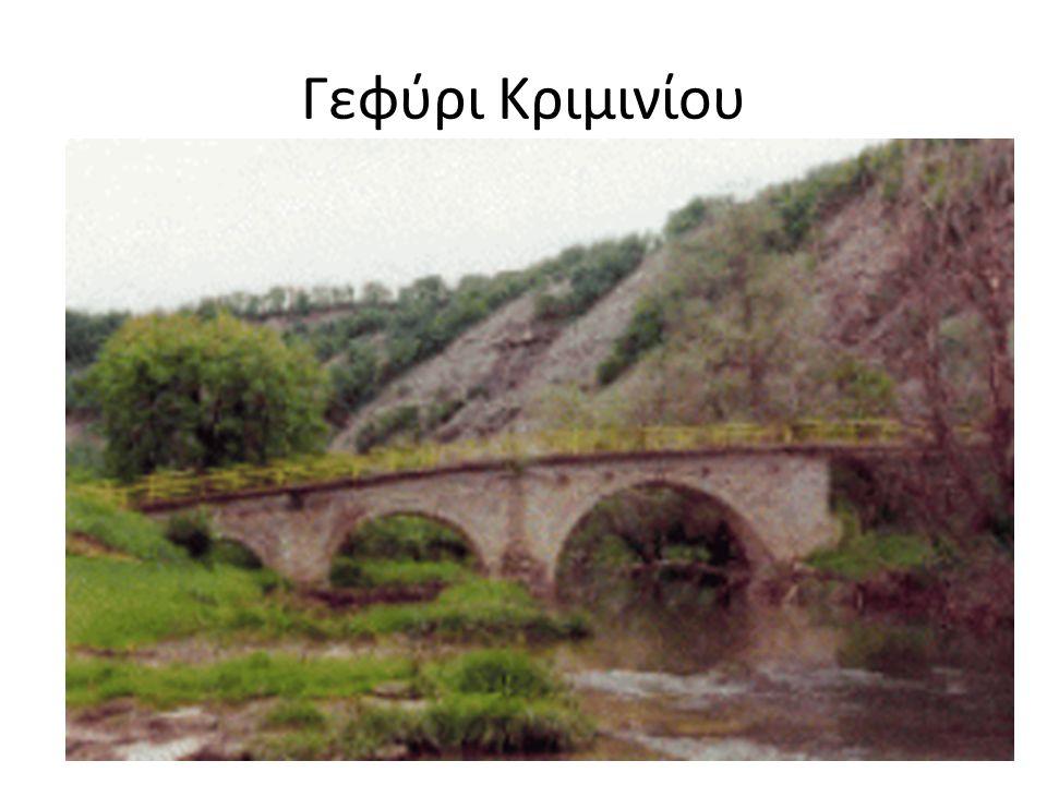 Γεφύρι Κριμινίου
