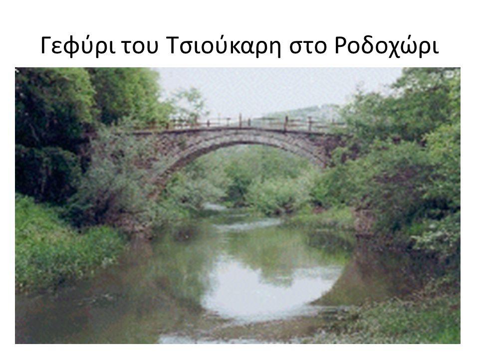 Γεφύρι του Τσιούκαρη στο Ροδοχώρι