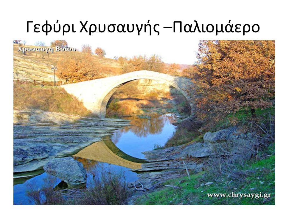 Γεφύρι Χρυσαυγής –Παλιομάερο