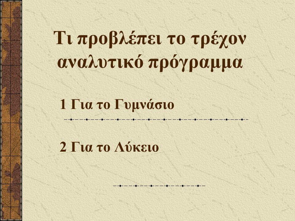 Όλβιος όστις της Ιστορίας έσχε μάθησιν