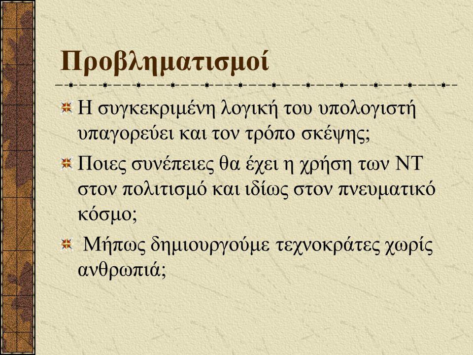Ενδεικτικές διδακτικές προτάσεις για το μάθημα της Ιστορίας Μακεδονικός Αγώνας.