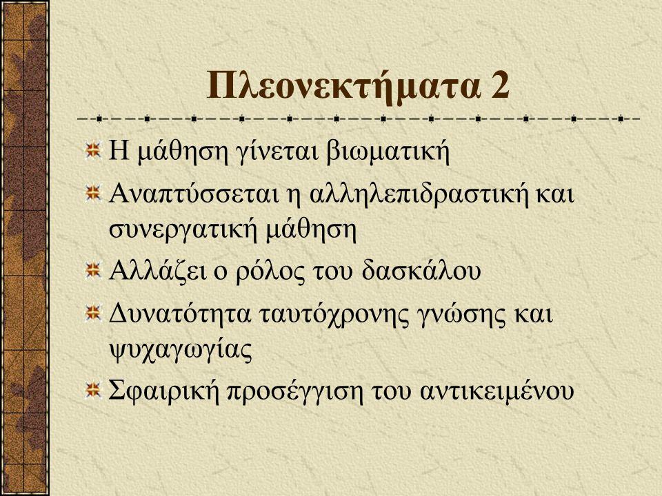 Πλεονεκτήματα Διευκολύνεται η διαδικασία της μάθησης Διευκολύνεται η οικοδόμηση της γνώσης Επιτυγχάνεται η ουσιαστική συμμετοχή των μαθητών Το μάθημα γίνεται ζωντανό και ελκυστικό Η μάθηση γίνεται ομαδική και κοινωνική (Vygotsky)
