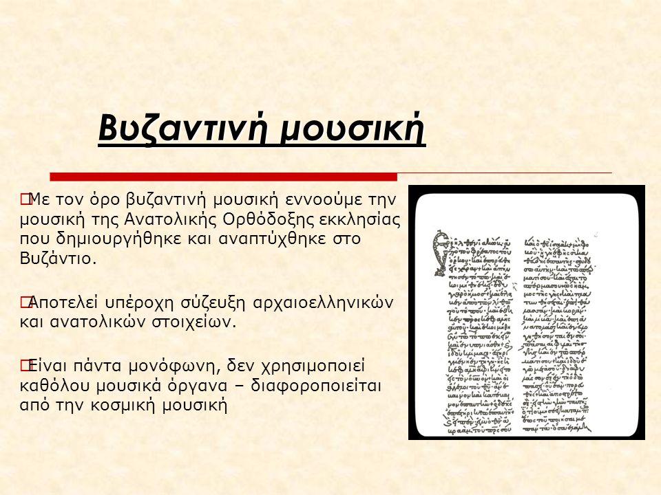 Βυζαντινή μουσική  Με τον όρο βυζαντινή μουσική εννοούμε την μουσική της Ανατολικής Ορθόδοξης εκκλησίας που δημιουργήθηκε και αναπτύχθηκε στο Βυζάντι