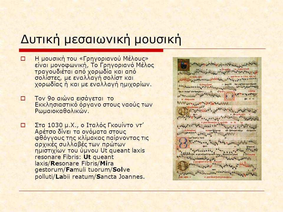 Δυτική μεσαιωνική μουσική  Η μουσική του «Γρηγοριανού Μέλους» είναι μονοφωνική, Το Γρηγοριανό Μέλος τραγουδιέται από χορωδία και από σολίστες, με ενα