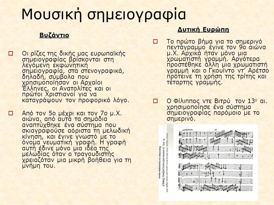 Μουσική σημειογραφία Βυζάντιο Βυζάντιο  Οι ρίζες της δικής μας ευρωπαϊκής σημειογραφίας βρίσκονται στη λεγόμενη εκφωνητική σημειογραφία, στα στενογρα