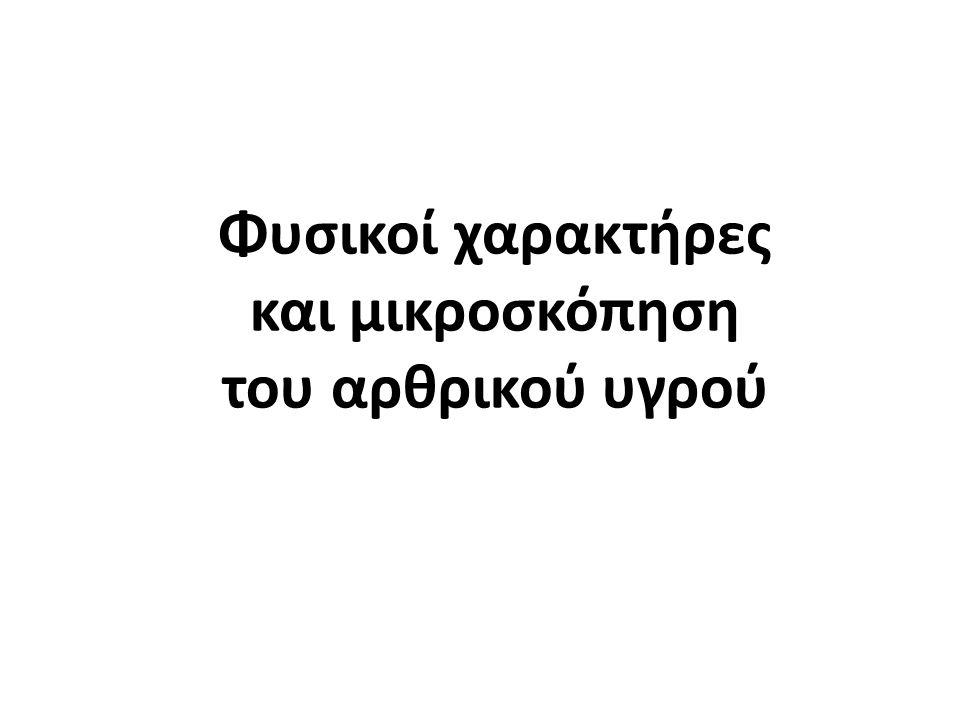 Παθολογικοί μικροσκοπικοί χαρακτήρες του ΕΝΥ (4 από 4) Πολυμορφοπύρηνο Λεμφοκύτταρο Ηωσινόφιλο 22 Εργαστήριο Βιολογικών Υγρών, Τμήμα Ιατρικών Εργαστηρίων, ΤΕΙ Αθηνών