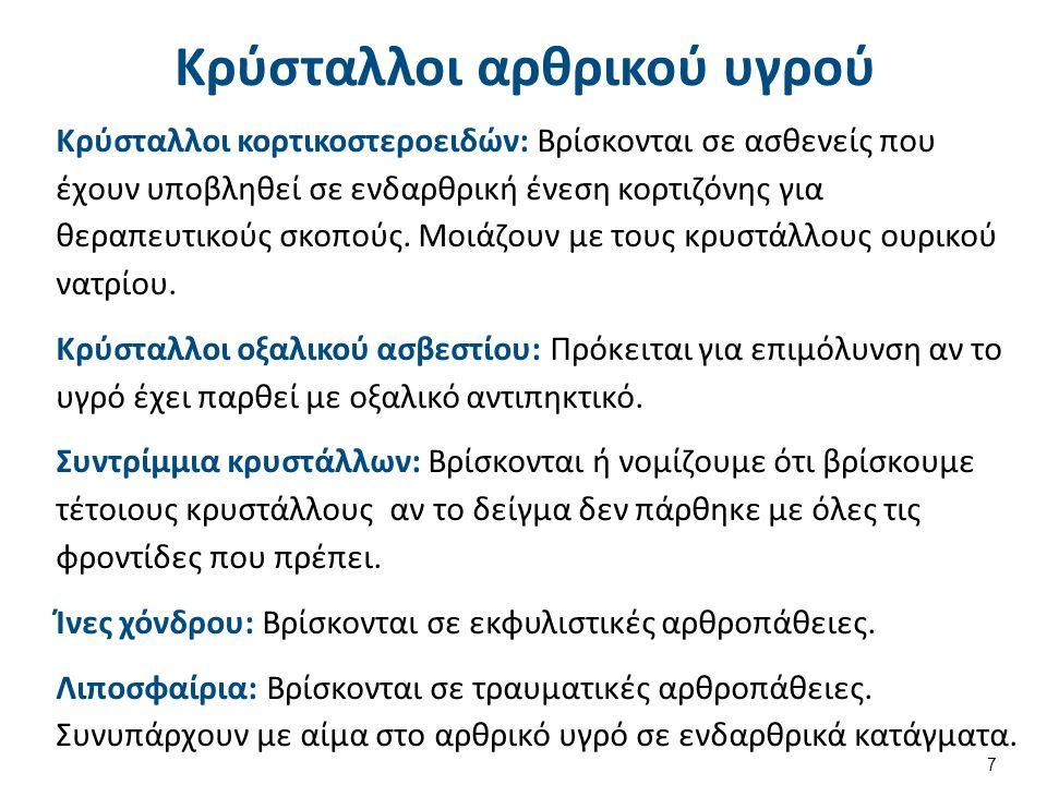 Σημείωμα Αναφοράς Copyright Τεχνολογικό Εκπαιδευτικό Ίδρυμα Αθήνας, Πέτρος Καρκαλούσος 2014.