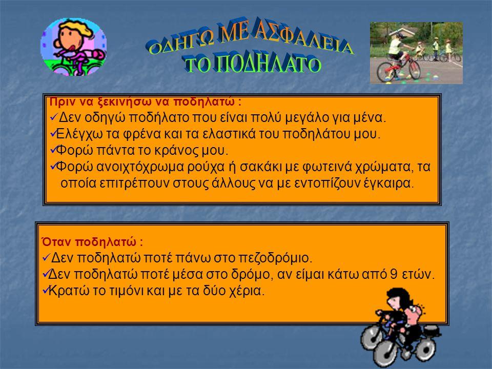 Όταν ποδηλατώ : Δεν ποδηλατώ ποτέ πάνω στο πεζοδρόμιο.