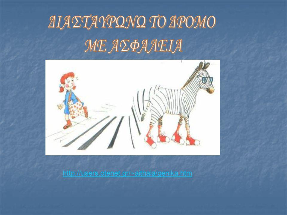 http://users.otenet.gr/~aithaia/genika.htm