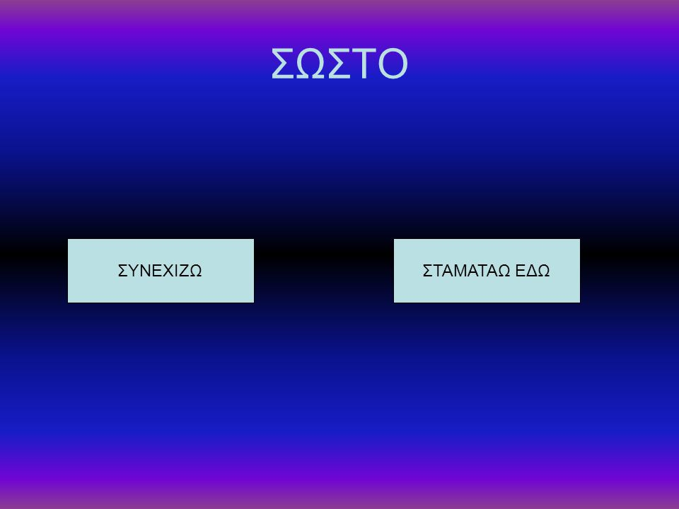 ΕΡΩΤΗΣΗ 7 ΙΣΤΟΡΙΚΑ ΟΙ ΟΛΥΜΠΙΑΚΟΙ ΑΓΩΝΕΣ ΞΕΚΙΝΗΣΑΝ ΤΟ: 300 π.Χ. 1000 π.Χ. 776 π.Χ.