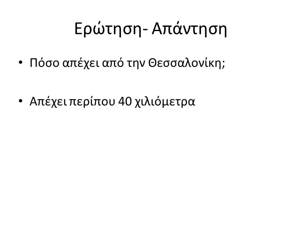 Ερώτηση- Απάντηση Πόσο απέχει από την Θεσσαλονίκη; Απέχει περίπου 40 χιλιόμετρα