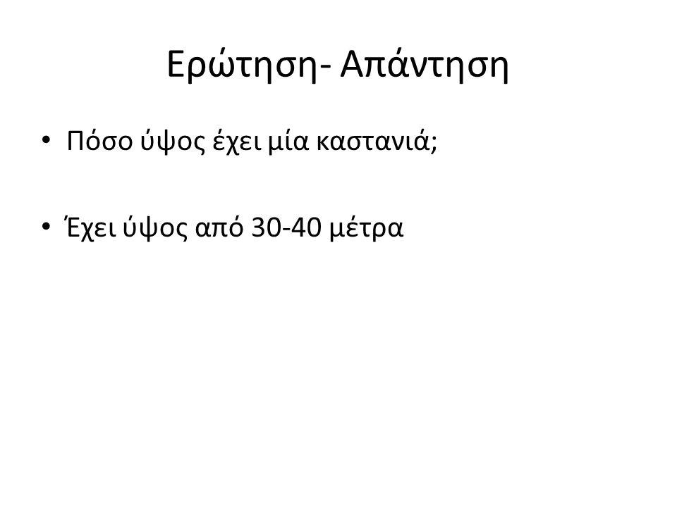Ερώτηση- Απάντηση Πόσο ύψος έχει μία καστανιά; Έχει ύψος από 30-40 μέτρα