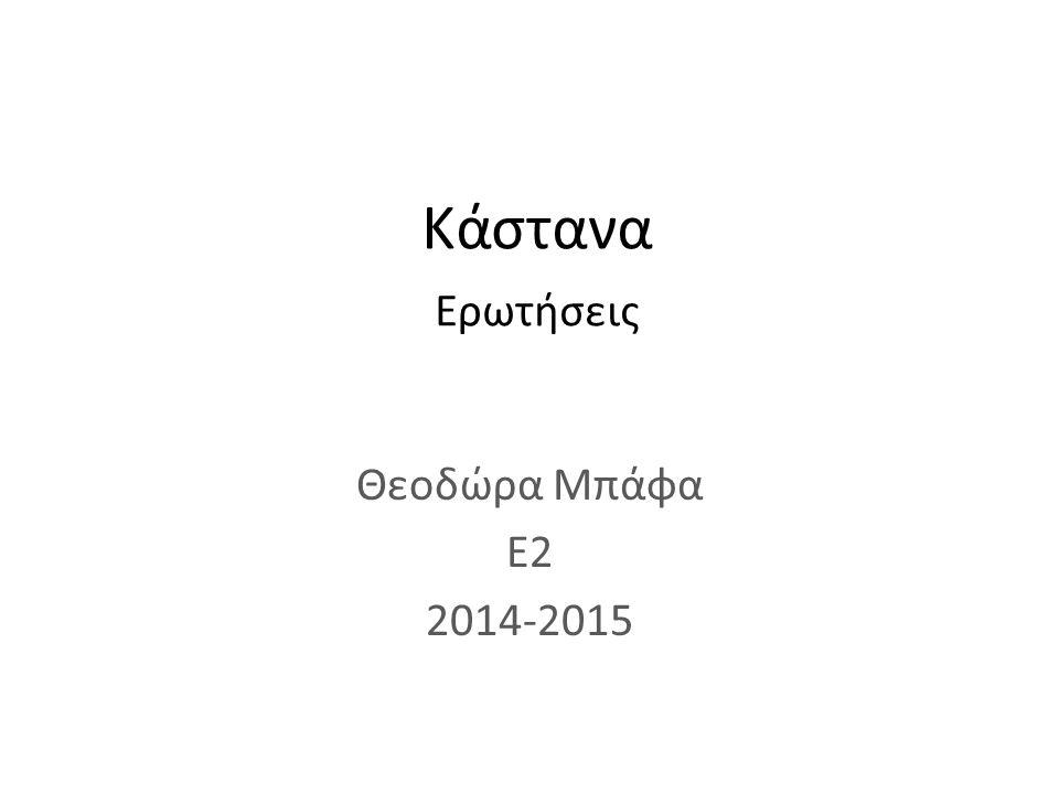 Κάστανα Ερωτήσεις Θεοδώρα Μπάφα Ε2 2014-2015