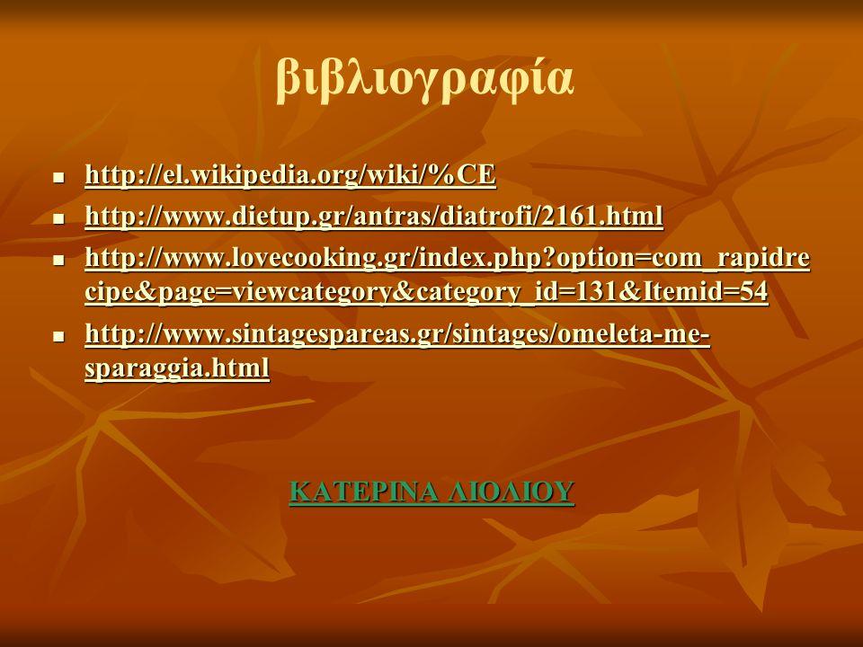 βιβλιογραφία http://el.wikipedia.org/wiki/%CE http://el.wikipedia.org/wiki/%CE http://el.wikipedia.org/wiki/%CE http://www.dietup.gr/antras/diatrofi/2