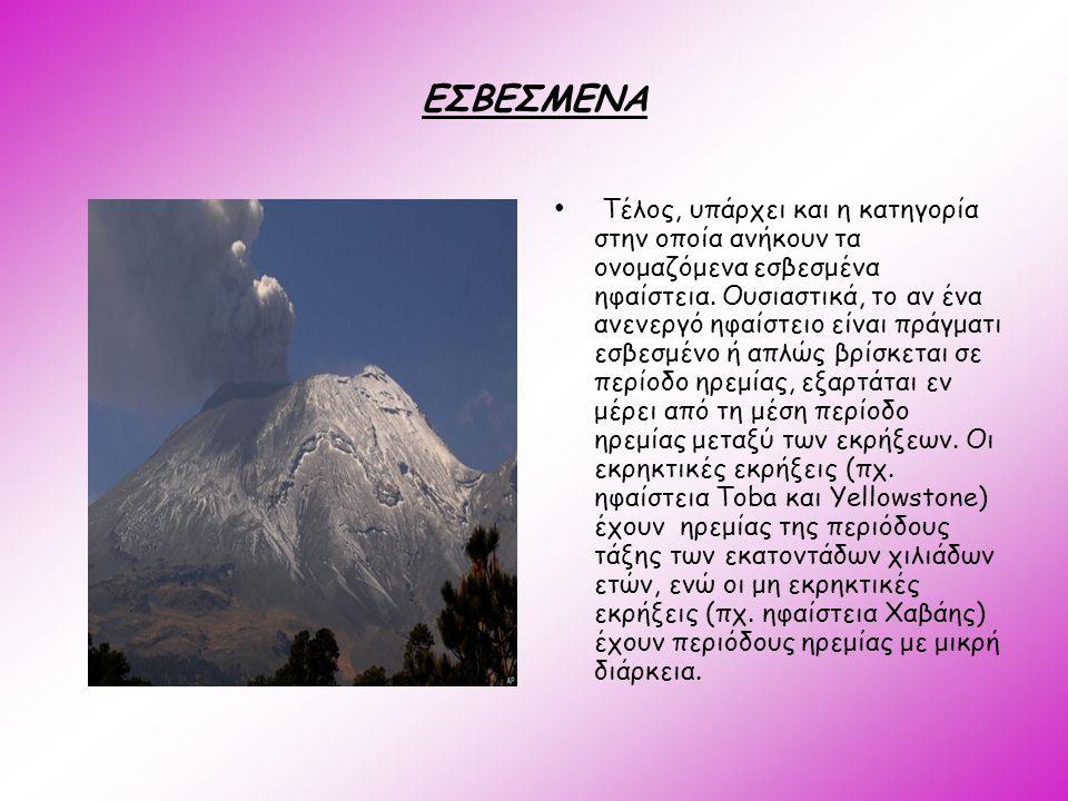 ΕΣΒΕΣΜΕΝΑ Τέλος, υπάρχει και η κατηγορία στην οποία ανήκουν τα ονομαζόμενα εσβεσμένα ηφαίστεια. Ουσιαστικά, το αν ένα ανενεργό ηφαίστειο είναι πράγματ