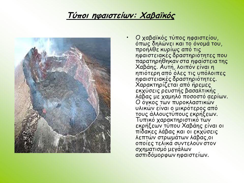 Τύποι ηφαιστείων: Χαβαϊκός Ο χαβαϊκός τύπος ηφαιστείου, όπως δηλώνει και το όνομά του, προήλθε κυρίως από τις ηφαιστειακές δραστηριότητες που παρατηρή