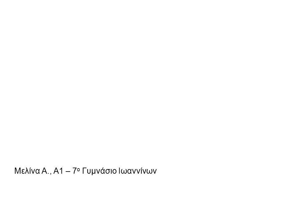 Μελίνα Α., Α1 – 7 ο Γυμνάσιο Ιωαννίνων