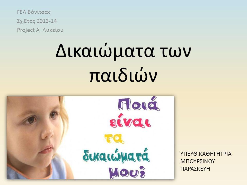 Δικαιώματα των παιδιών ΓΕΛ Βόνιτσας Σχ.Ετος 2013-14 Project A Λυκείου ΥΠΕΥΘ.ΚΑΘΗΓΗΤΡΙΑ ΜΠΟΥΡΣΙΝΟΥ ΠΑΡΑΣΚΕΥΗ