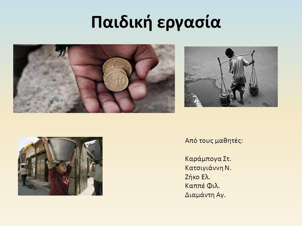 Παιδική εργασία Από τους μαθητές: Καράμπογα Στ. Κατσιγιάννη Ν. Ζήκο Ελ. Καππέ Φιλ. Διαμάντη Αγ.
