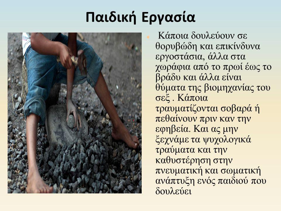 Παιδική Εργασία Κάποια δουλεύουν σε θορυβώδη και επικίνδυνα εργοστάσια, άλλα στα χωράφια από το πρωί έως το βράδυ και άλλα είναι θύματα της βιομηχανία