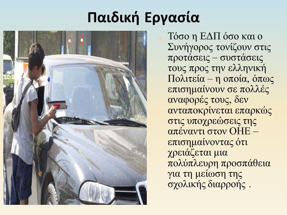 Παιδική Εργασία Τόσο η ΕΔΠ όσο και ο Συνήγορος τονίζουν στις προτάσεις – συστάσεις τους προς την ελληνική Πολιτεία – η οποία, όπως επισημαίνουν σε πολ